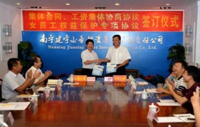 建宁水务集团签订新一轮集体合同和协议