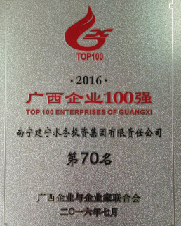 """建宁水务集团荣获""""2014-2015年度广西优秀企业""""称号"""