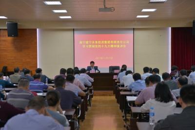 建宁水务集团召开学习贯彻党的十九大精神宣讲会