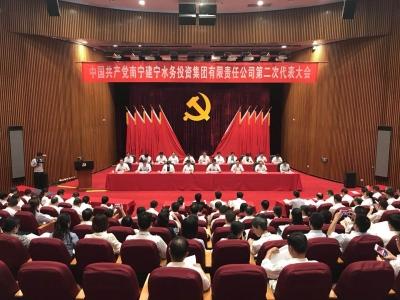 南宁建宁水务集团第二次党代会隆重举行