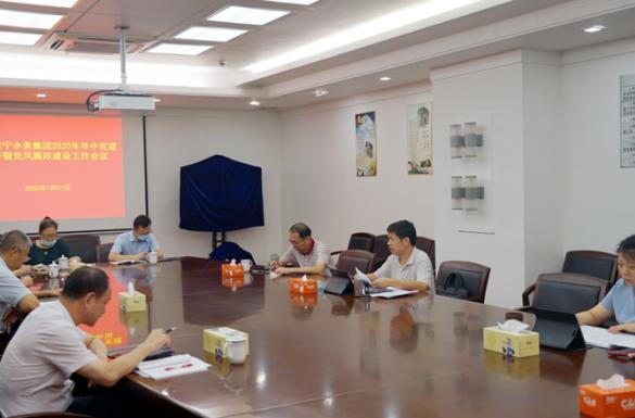 集团公司召开年中党建工作暨党风廉政建设工作会议