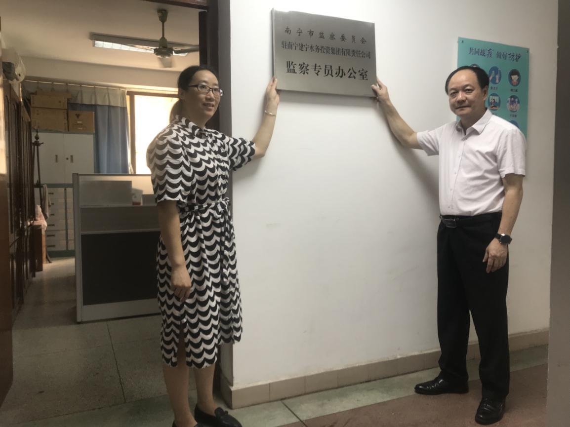 南宁市监委驻集团公司监察专员办公室正式挂牌.jpg